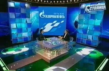 Программа «Футбольная столица» (выпуск от 02.08.2010)