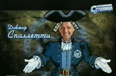 Запись программы Футбольная столица телеканала «НТВ—Петербург эфир от 18.10.2010