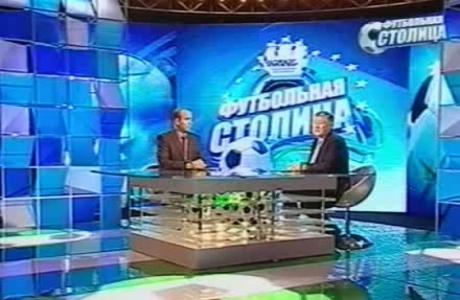 Запись программы Футбольная столица телеканала НТВ—Петербург эфир от 25.10.2010