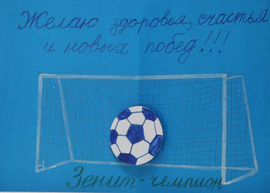 наш с днем рождения саша футболист открытки этот день родилась
