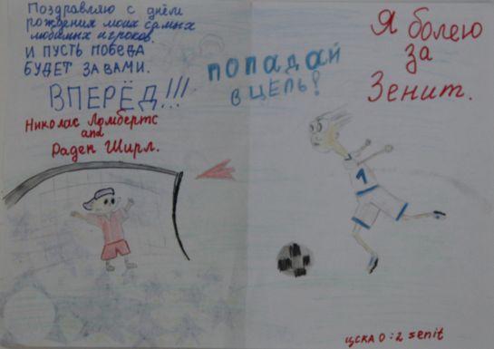 Дети поздравили Радека Ширла и Николаса Ломбертса