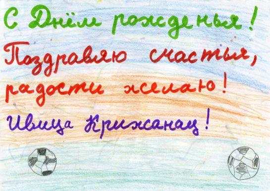 Дети поздравили Ивицу Крижанца