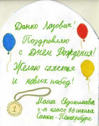 Дети поздравили Данко Лазовича  С днем рождения