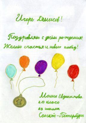 Дети поздравили Данко Лазовича и Игоря Денисова с днем рождения