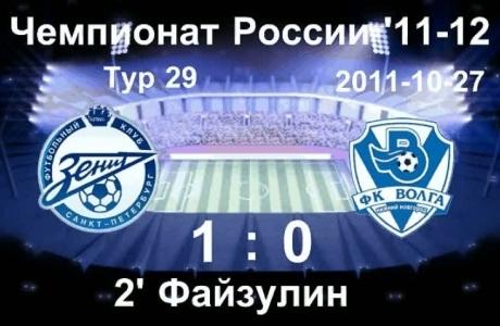 28.10,2011. 3D повторы Зенит - Волга
