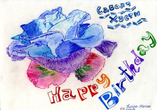 Дети поздравили с Днем рождения Саболча Хусти