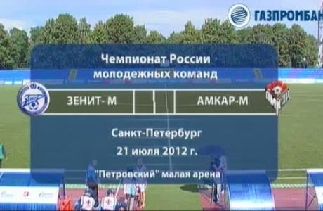Матч 1 тура первенства молодежных составов Зенит Амкар