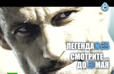 Программа «Футбольная столица» (эфир от29.04.2013)