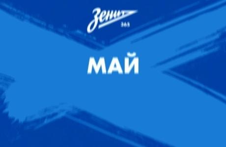 «Зенит-365»: 26 мая — 1 июня
