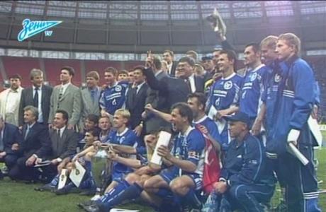 Финал Кубка России 1999. Как это было.