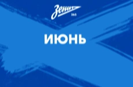 «Зенит-365». Выпуск с 16 — 22 июня