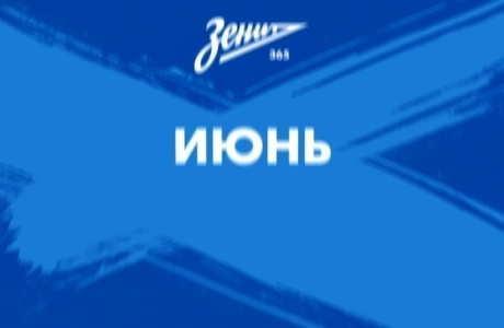 «Зенит-365»: 30 июня — 6 июля