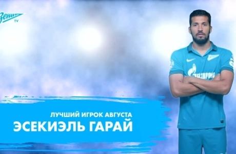 «Зенит-ТВ» Эсекиэль Гарай лучший в августе