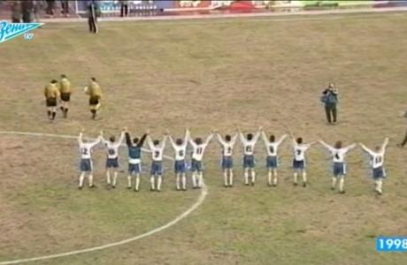 «Зенит» — «Спартак»: как это было в 1998-м