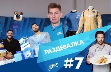 «Раздевалка» на «Зенит-ТВ»: выпуск №7