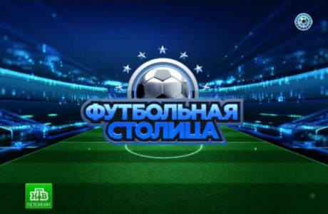 Программа «Футбольная столица» (эфир от 12.05.2015)