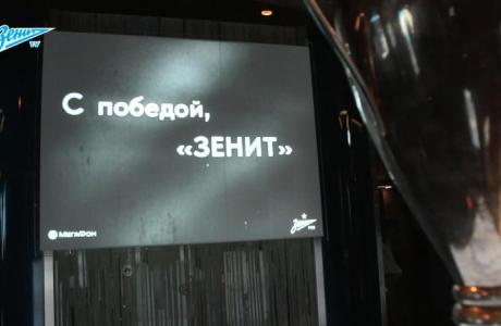 Специальный репортаж «Зенит-ТВ» с открытия виртуального музея