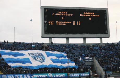 90 лет стадиону «Петровский»