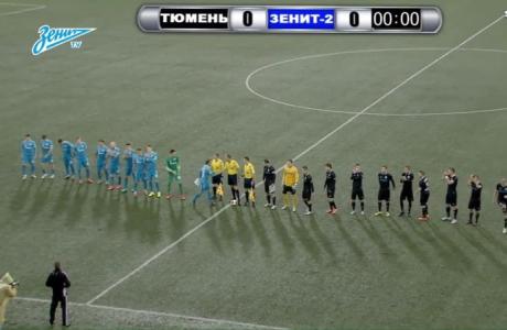 «Тюмень» — «Зенит»-2: полный обзор матча