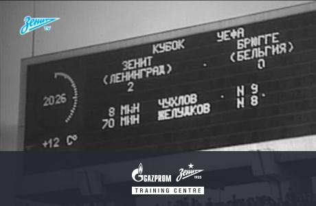 «Зенит» — «Брюгге»: как это было в 1987-м