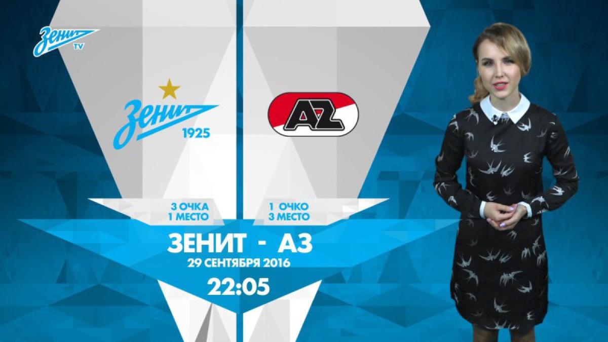 Прогноз на матч Зенит - АЗ Алкмар