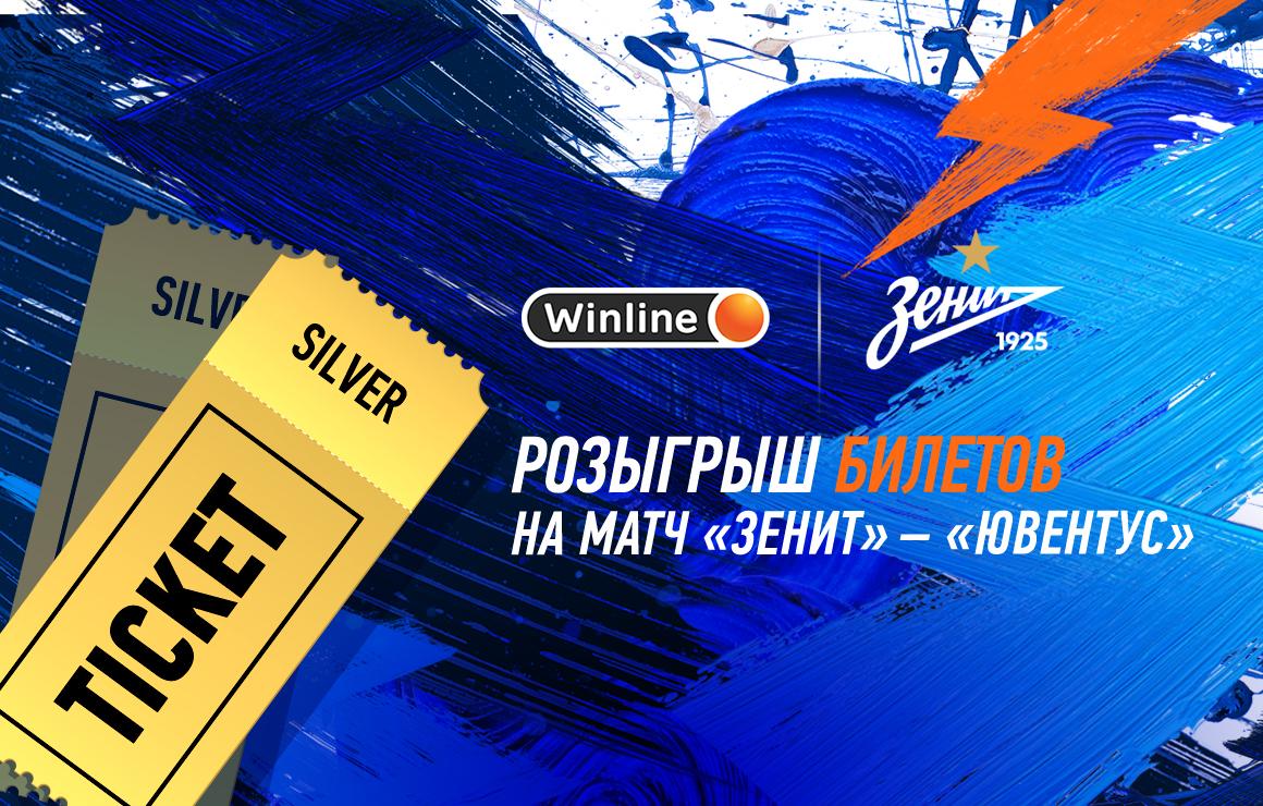 «Зенит» — «Ювентус»: выиграйте билеты на матч!