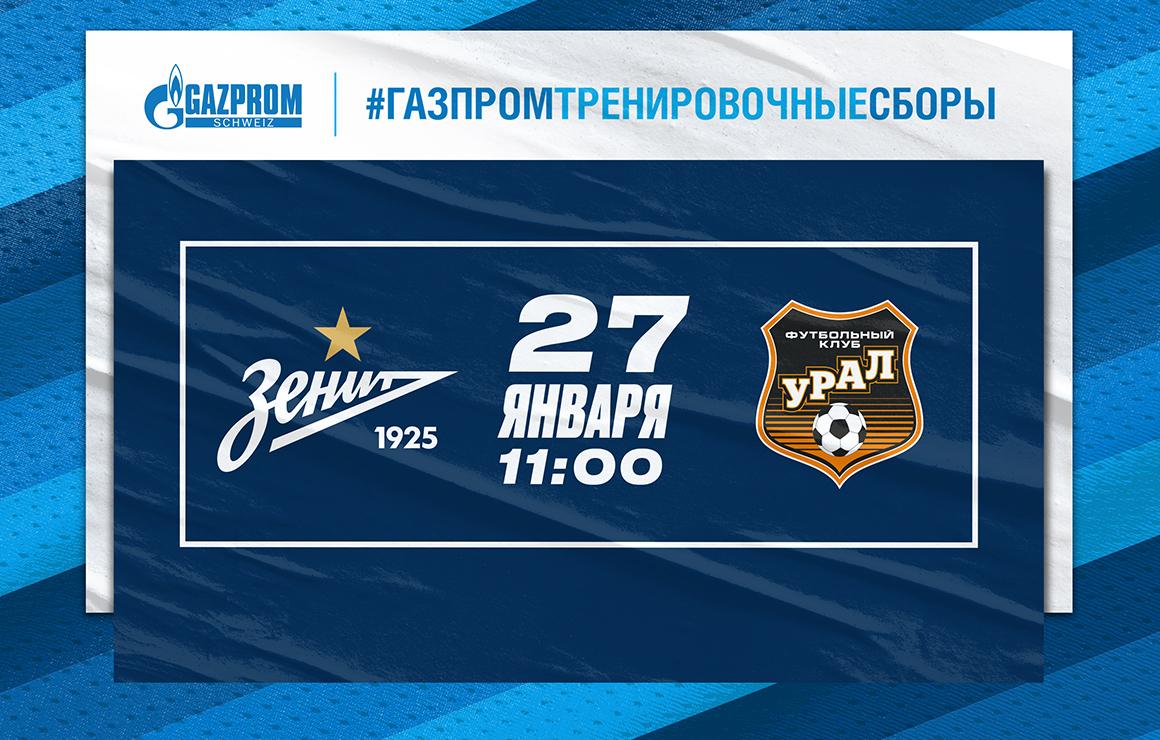 «Зенит» — «Урал»: определено время начала матча