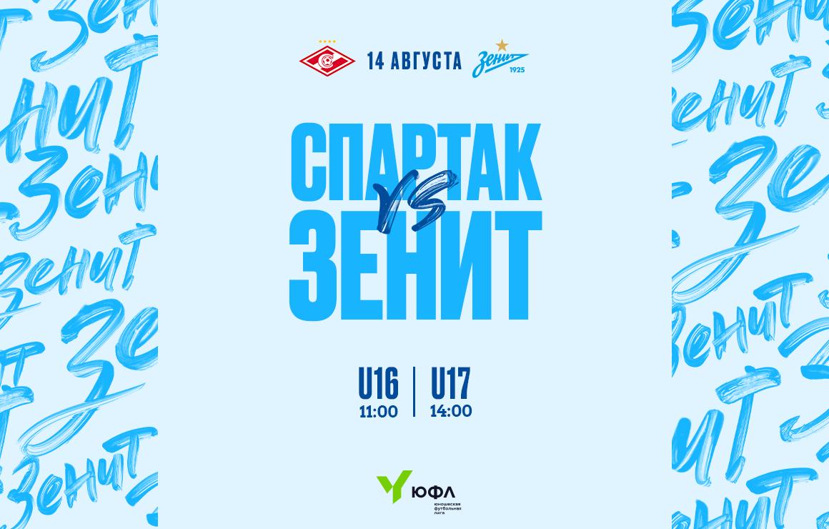 «Спартак» — «Зенит»: матчи 4-го тура ЮФЛ-1 и ЮФЛ-2 пройдут в Москве