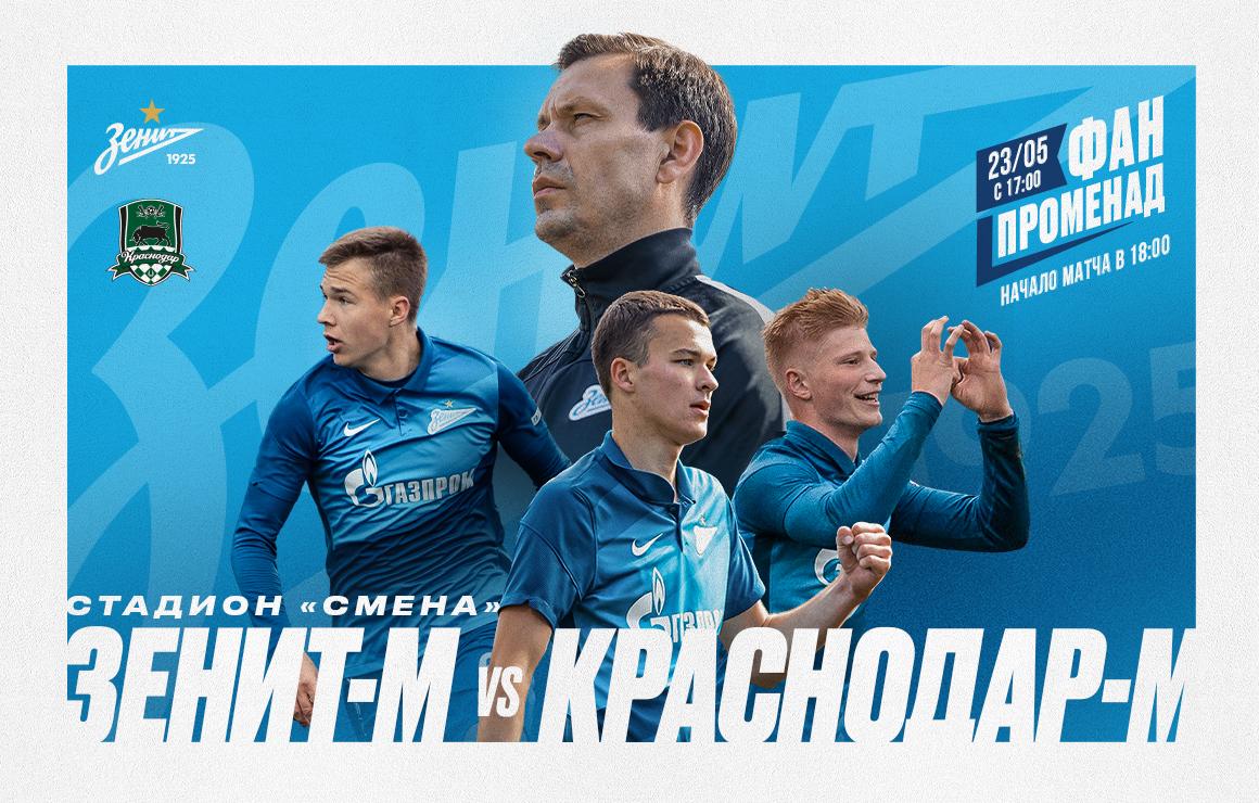 «Зенит»-м — «Краснодар»-м: прямая трансляция — на «Матч Премьер»