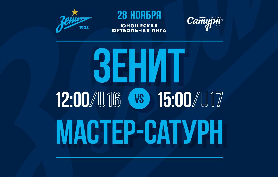 «Зенит» – «Мастер-Сатурн»: прямая трансляция ЮФЛ из «Газпром»-Академии